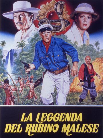 Разборки в джунглях (1985)