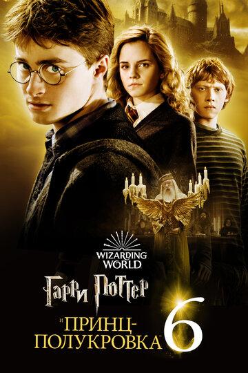 Гарри Поттер и Принц-полукровка (2009) - смотреть фильм онлайн в HD