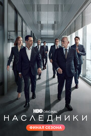 Наследники (2018) смотреть онлайн фильм в хорошем качестве 1080p