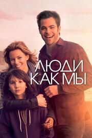 Люди как мы (2012)