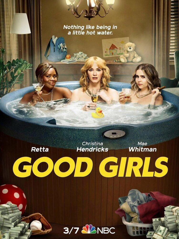 Хорошие девчонки 1 сезон 2 серия 2018