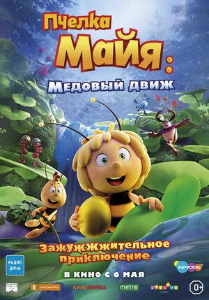 Пчелка Майя Медовый движ в кино 2021, афиша Крыма