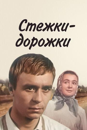 Стежки – дорожки (1963) полный фильм онлайн