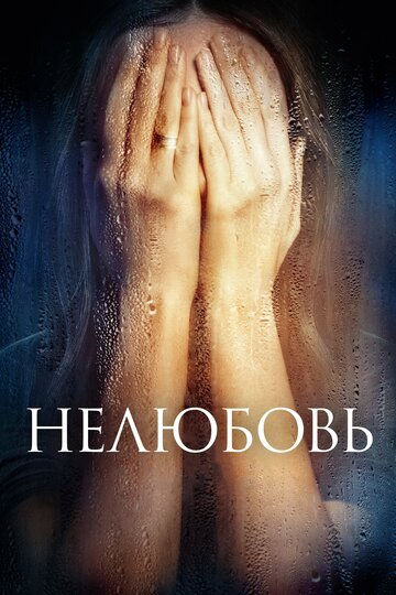 Нелюбовь (Nelyubov)