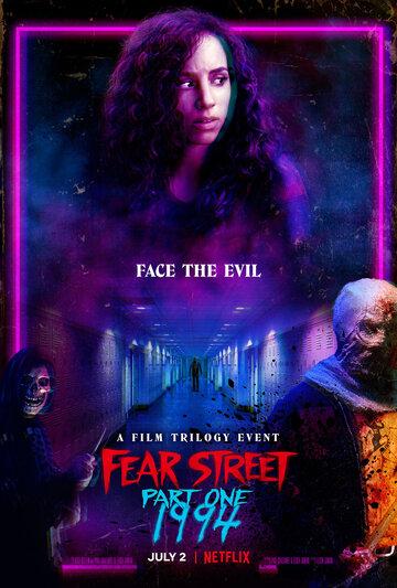 Улица страха. Часть 1: 1994 2021 | МоеКино