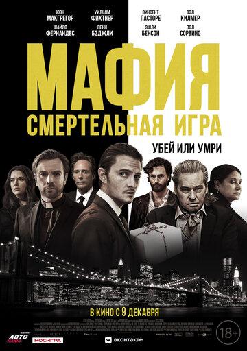 Мафия: Смертельная игра (2020)