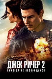 Джек Ричер 2: Никогда не возвращайся (2016) смотреть онлайн фильм в хорошем качестве 1080p