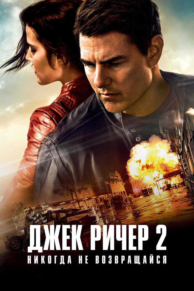 Отзывы к фильму – Джек Ричер 2: Никогда не возвращайся (2016)