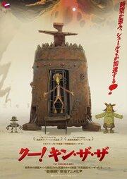 Смотреть Ку! Кин-дза-дза (2013) в HD качестве 720p