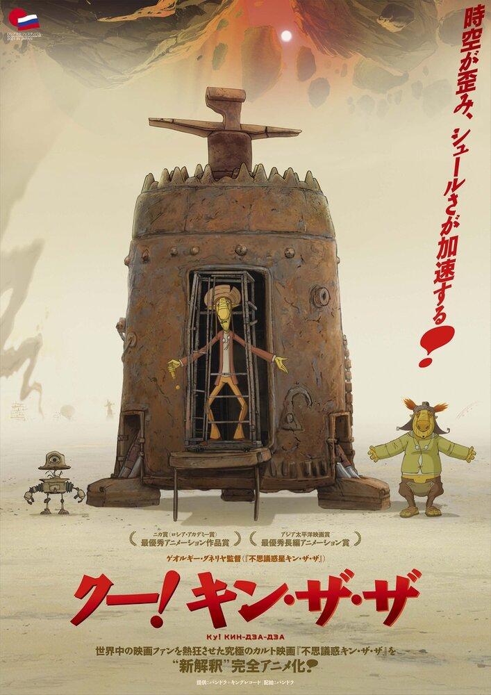 Ку! Кин-дза-дза 2012 3D