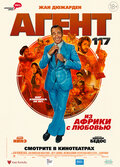 Агент 117: Из Африки с любовью (OSS 117: Alerte rouge en Afrique noire)