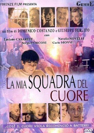 La mia squadra del cuore (2003)