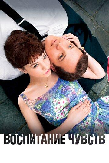 Воспитание чувств (2008) - смотреть онлайн