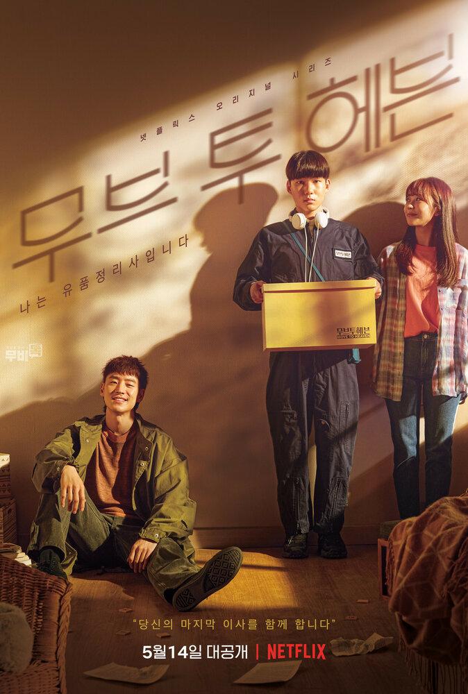 1309991 - На пути к небесам ✦ 2021 ✦ Корея Южная