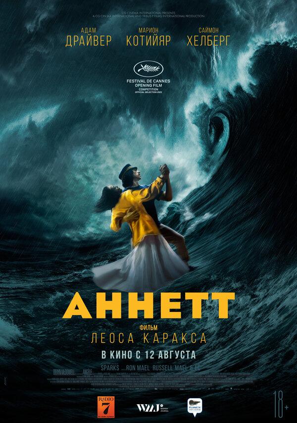 Аннетт (2020) смотреть онлайн в HD 1080 720