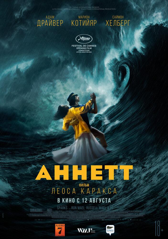 Постер Аннетт