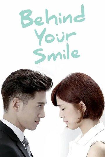 За твоей улыбкой
