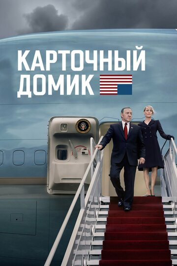 ��������� ����� (House of Cards)
