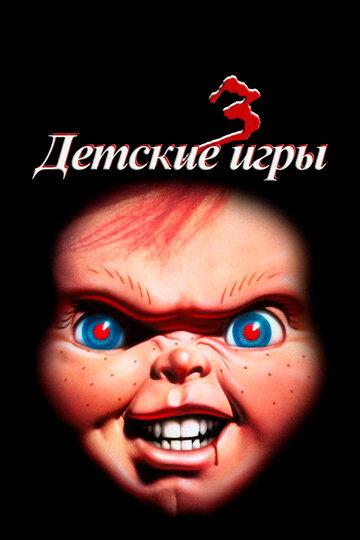 Детские игры 3 / Child's Play 3 (1991)