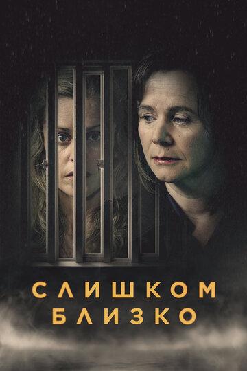 Постер к сериалу Слишком близко (2021)