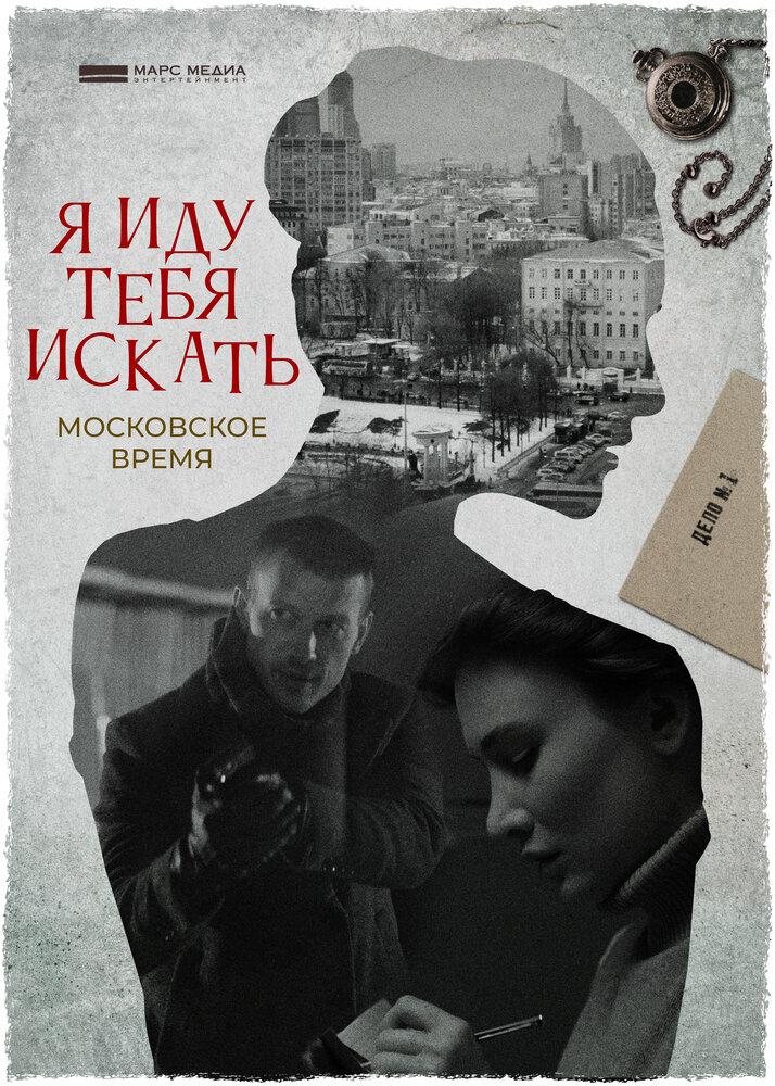 Я иду тебя искать. Московское время (2021)