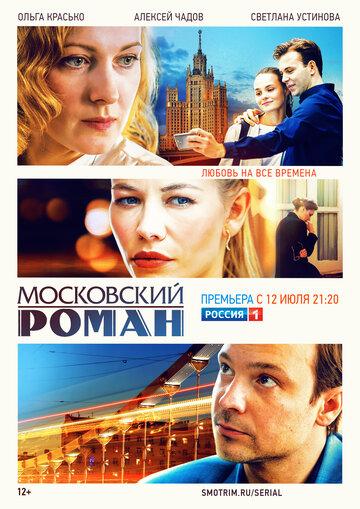 Московский роман 2021 | МоеКино
