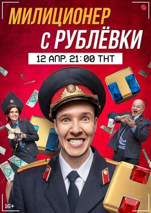 Милиционер с рублевки сериал 2021 все серии смотреть