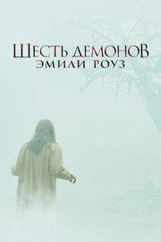 Смотреть онлайн Шесть демонов Эмили Роуз