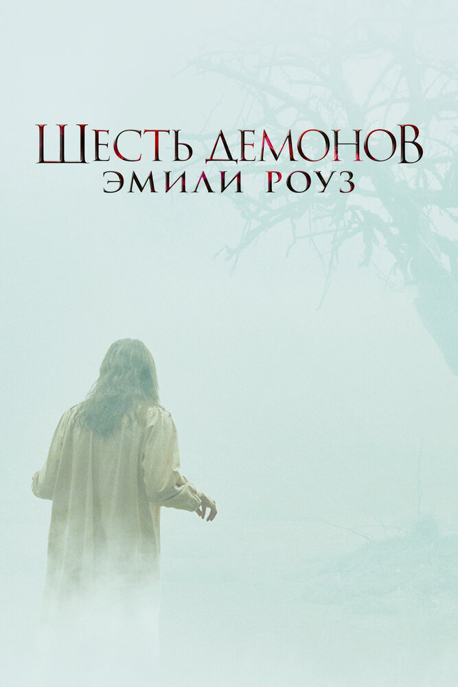 Шесть демонов Эмили Роуз / The Exorcism of Emily Rose. 2005г.