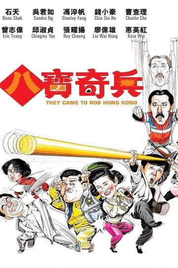 Они приехали грабить Гонконг (1989)