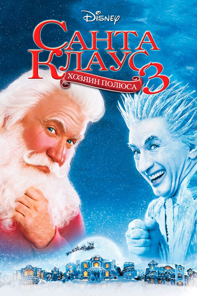 Санта Клаус3/The Santa Clause 3: The Escape Clause