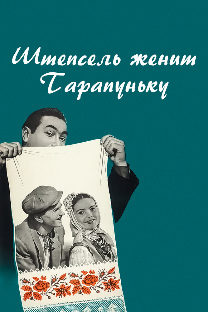 Фильмы Штепсель женит Тарапуньку