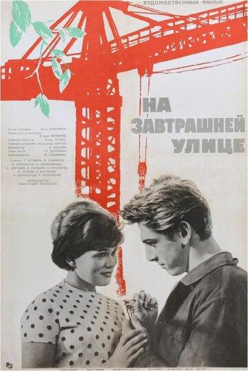 На завтрашней улице (1965) полный фильм онлайн