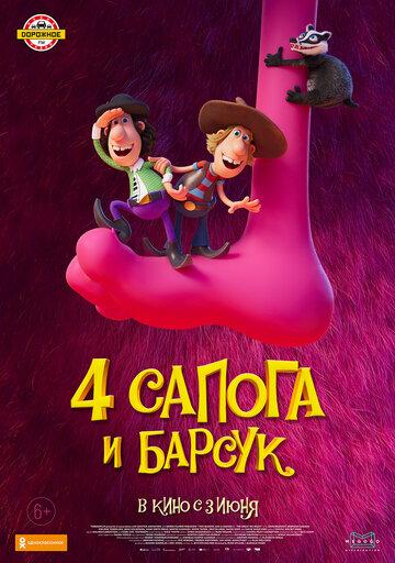 4 сапога и барсук (2020)
