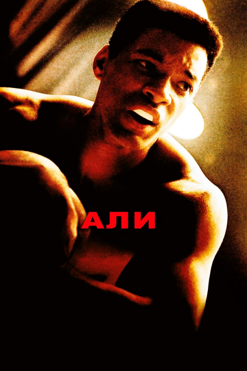 Али (2001) смотреть онлайн