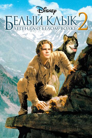 Фильм Белый клык 2: Легенда о белом волке