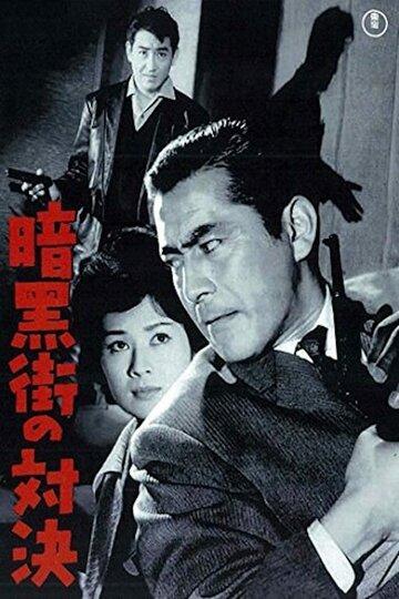 Последняя перестрелка (1960)