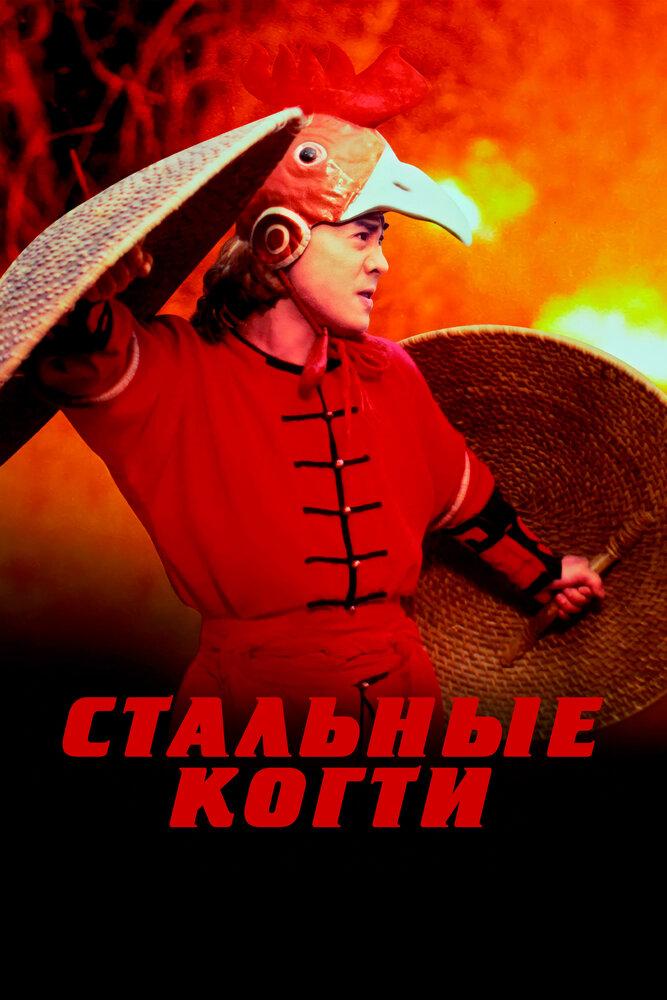 Фильмы Стальные когти