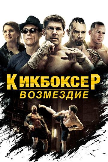 Кикбоксер / Kickboxer (2016) смотреть онлайн