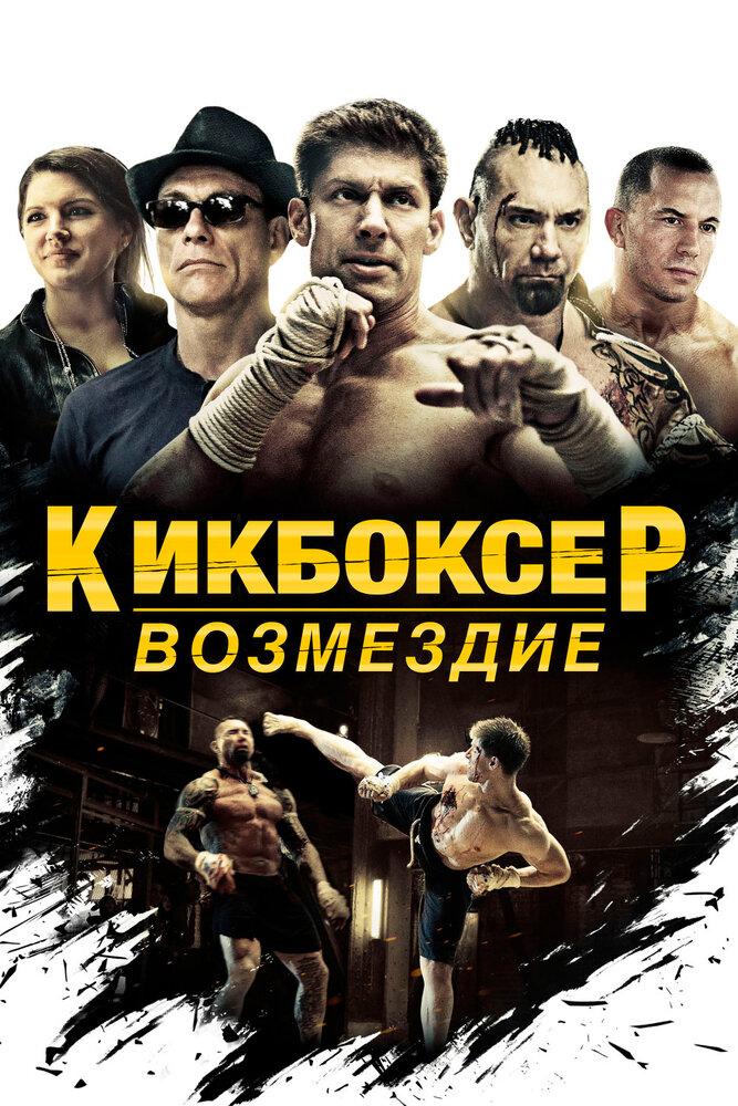 Кикбоксер / Kickboxer: Vengeance (2016)