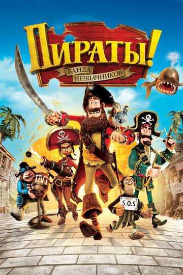 Пираты! Банда неудачников (2012) - смотреть онлайн
