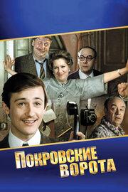 Покровские ворота (1983)