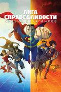Лига Справедливости: Кризис двух миров (2010)