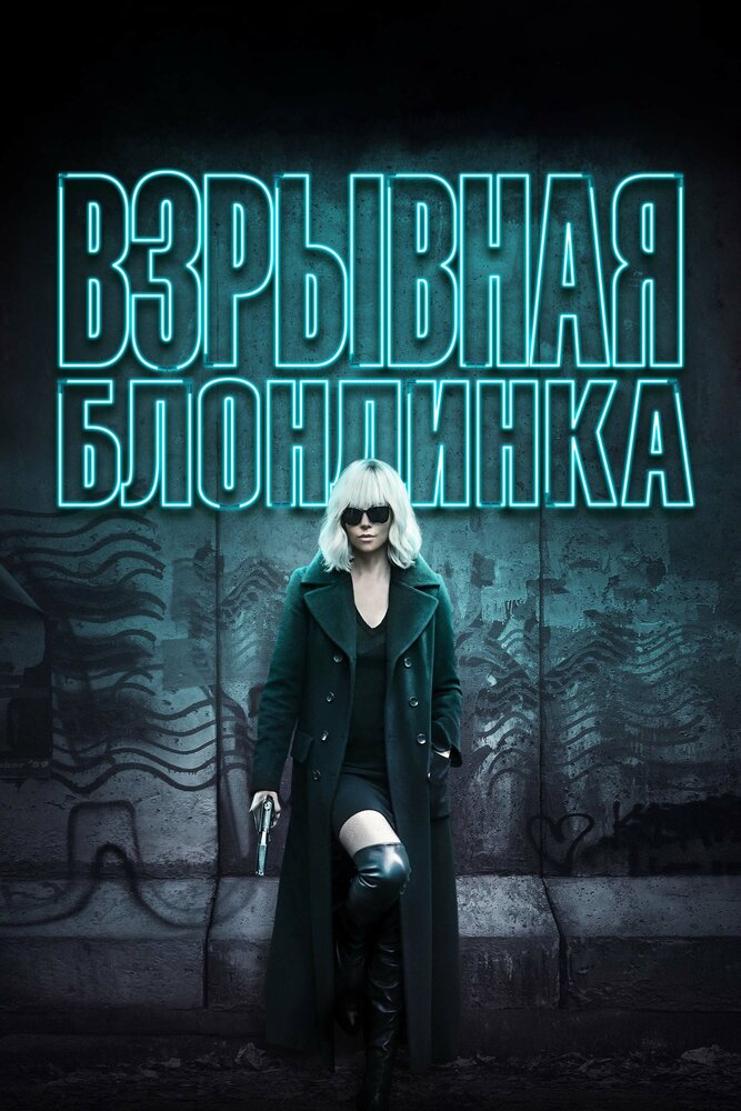 Отзывы к фильму – Взрывная блондинка (2017)