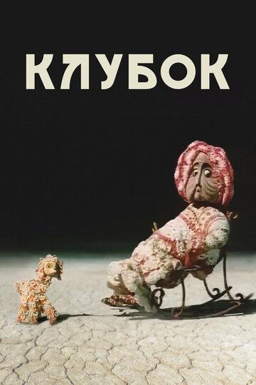 Клубок (1968)