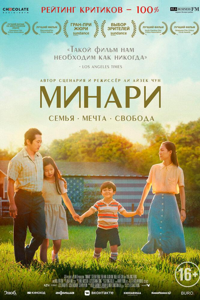 Минари (2020)