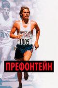 Префонтейн (1997)