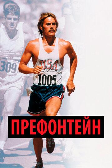 Фильм Префонтейн