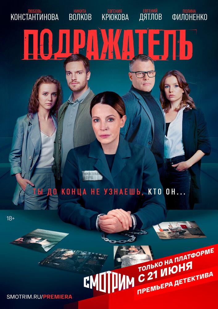 Подражатель (2020)