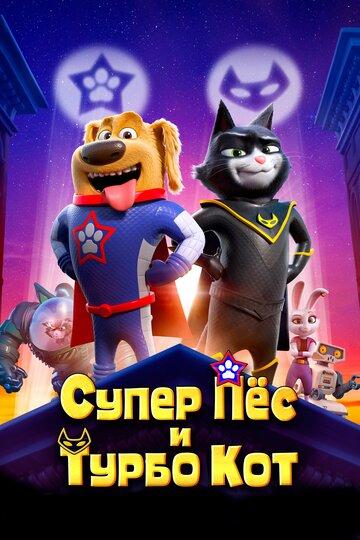 Супер Пёс и Турбо Кот 2019 | МоеКино